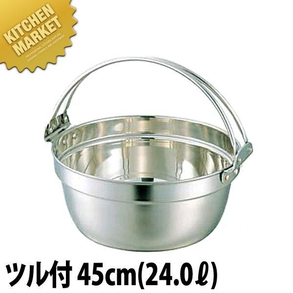 送料無料 SW 18-8ステンレス 料理鍋 ツル付 45cm 19.0L 【kmaa】 調理用鍋 ツル付き ステンレス 業務用 領収書対応可能