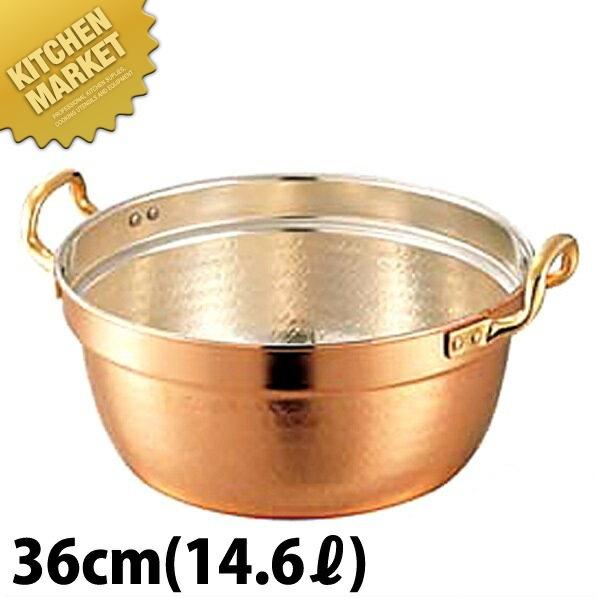 SW 銅料理鍋 36cm 9.2L【kmaa】