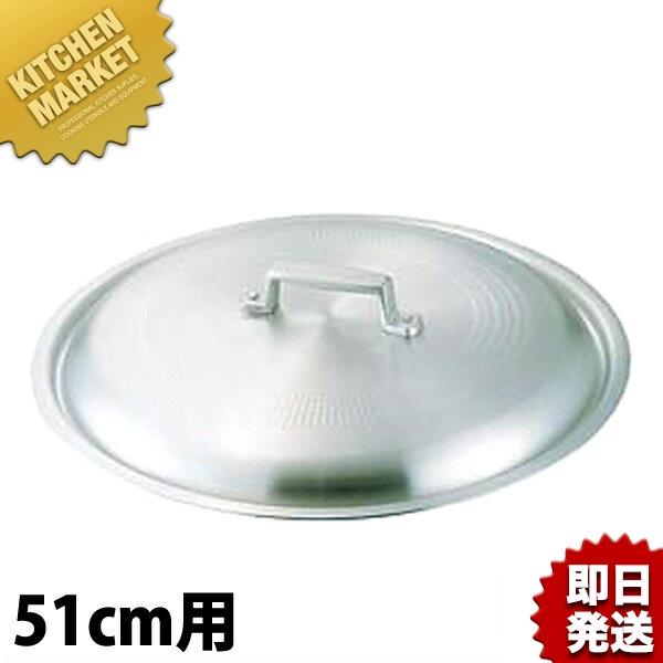 アルミ料理鍋蓋 51cm用 【kmaa】 鍋蓋 鍋ぶた 鍋ふた