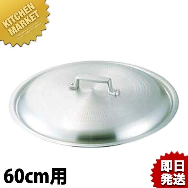 送料無料 アルミ料理鍋蓋 60cm用 【kmaa】 鍋蓋 鍋ぶた 鍋ふた 領収書対応可能