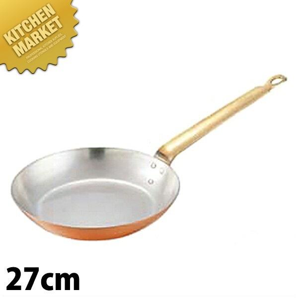 銅フライパン 黄銅ハンドル 27cm 【kmaa】