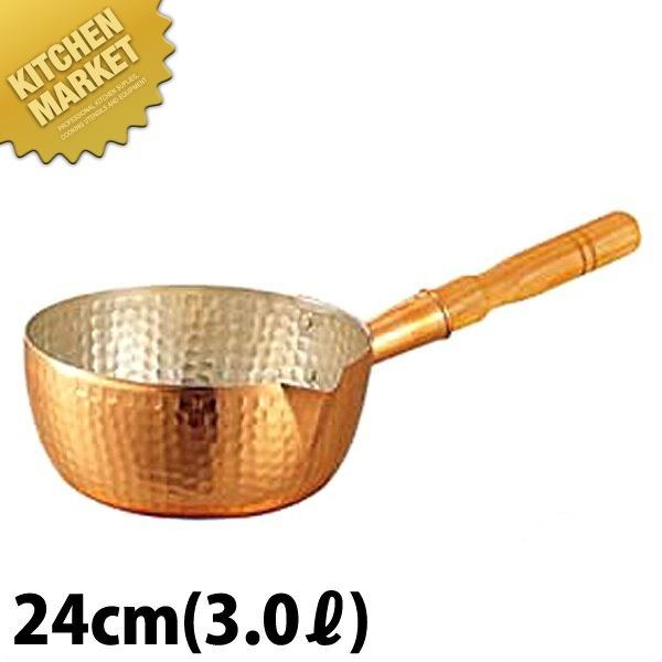 銅 雪平鍋 24cm (3.0L) 【kmaa】 行平鍋 片手鍋 銅鍋 銅製 業務用 領収書対応可能