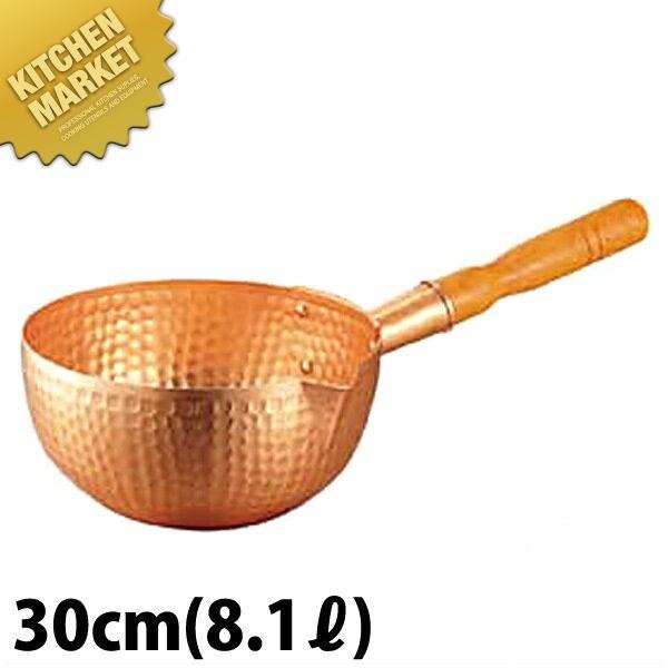 銅 ボーズ鍋 30cm (8.1L) 【kmaa】