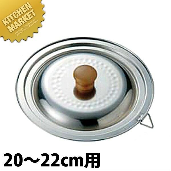 ST雪平鍋用 兼用蓋 20~22cm用