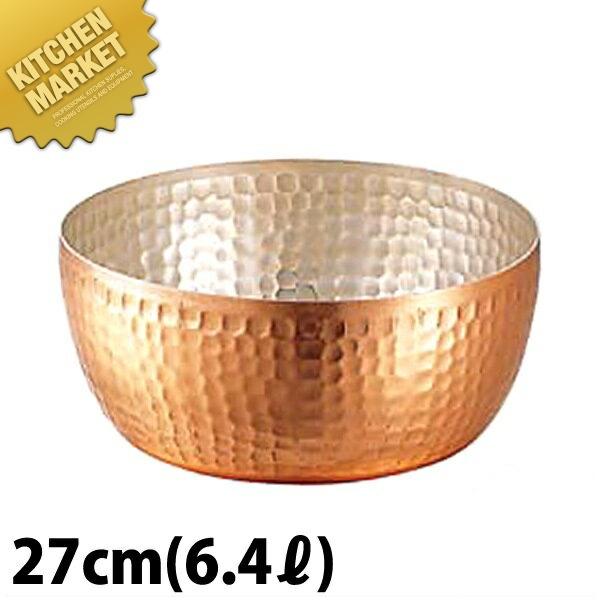 送料無料 銅ヤットコ鍋 27cm 6.4L【kmaa】やっとこ鍋 ヤットコ鍋 矢床鍋 銅鍋 銅製 業務用 領収書対応可能