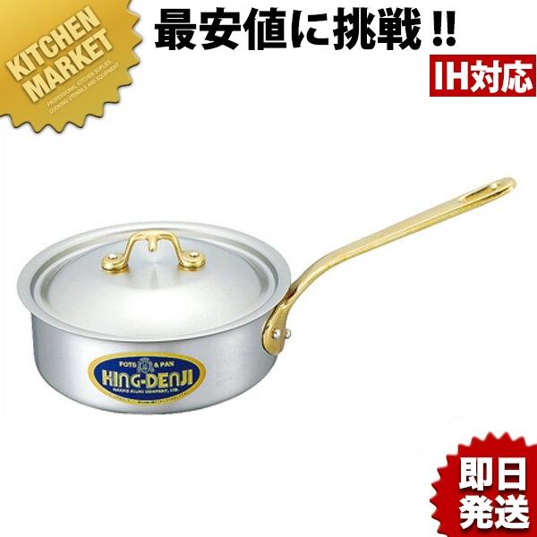 キングデンジ 浅型 片手鍋 目盛付 24cm (3.6L)【kmaa】
