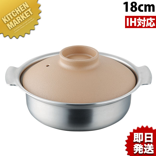 グランデ IH土鍋(3層鋼) [18cm]土鍋 IH対応 電磁調理器対応 ステンレス 業務用 領収書対応可能