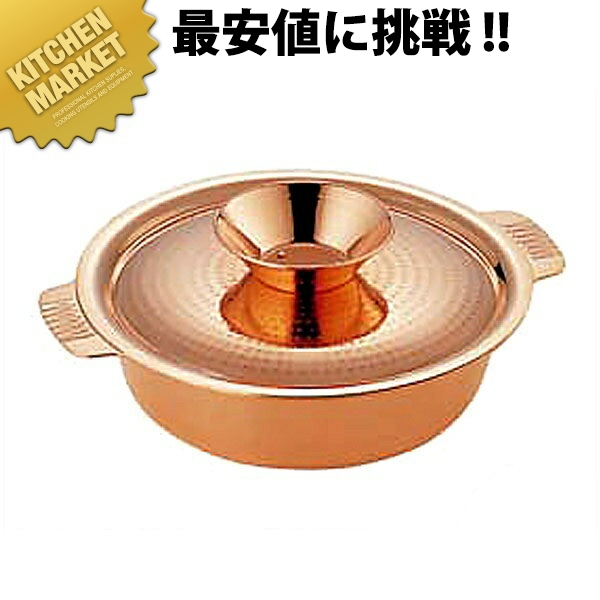 SW 銅 チリ鍋 [29cm]ちり鍋 チリ鍋 銅 業務用 【kmaa】【C】