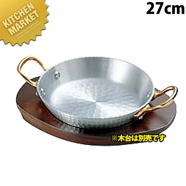 アルミ パエリア鍋 両手 27cm パエリアパン アルミ アルミ製 領収書対応可能