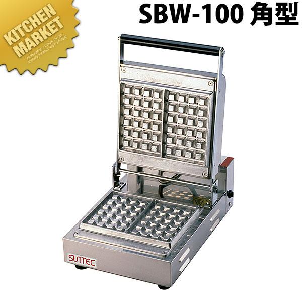 ベルジャン ワッフルベーカー SBW-100 角型ワッフルメーカー ワッフル 焼き器 通販 業務用 【kmaa】【C】