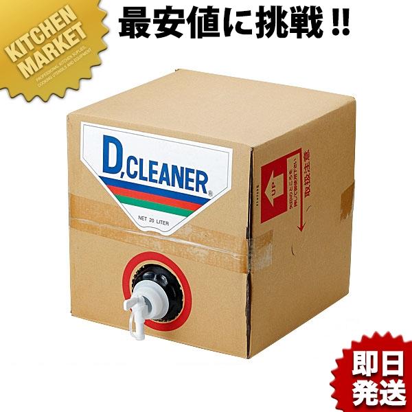 送料無料 Dクリーナー 20L 【kmaa】 あす楽対応 洗浄剤 除菌洗剤 洗剤 領収書対応可能