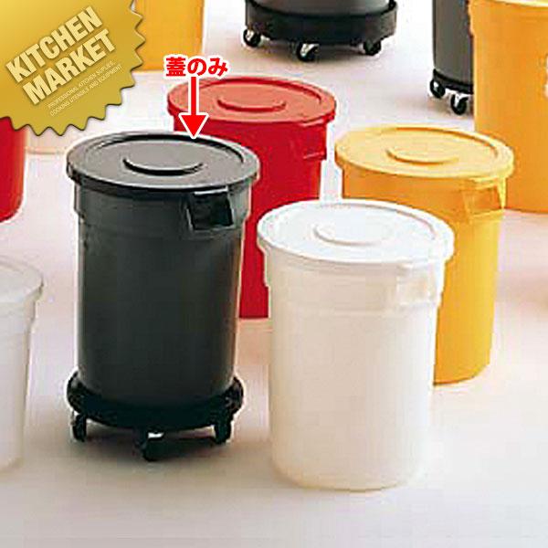 ブルートコンテナ 蓋 [2654 グレー 2655用] バケツ 蓋 ふた フタ 厨房用 掃除 洗濯 業務用 領収書対応可能