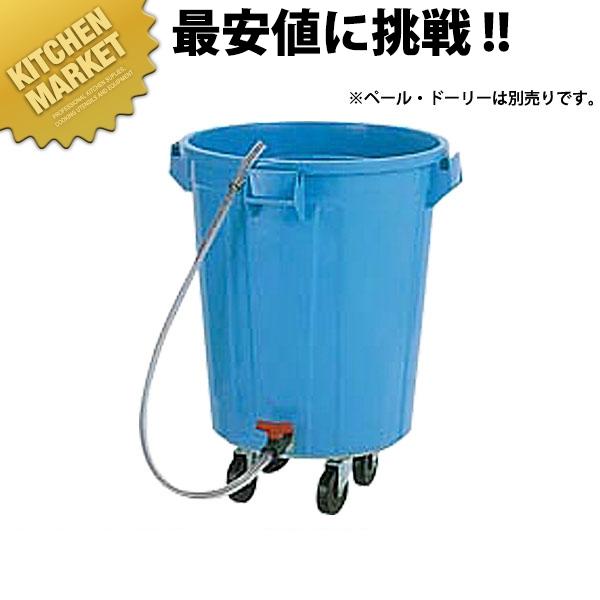 BK ペール (ホース・バルブ・フックセット) 95型 ゴミ箱 大型ごみ箱 セット ダストボックス バケツ 厨房 弁慶 業務用 【kmaa】