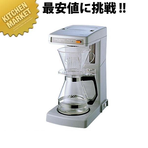 カリタ コーヒーメーカー ET-104 - 業務用 【kmaa】【C】