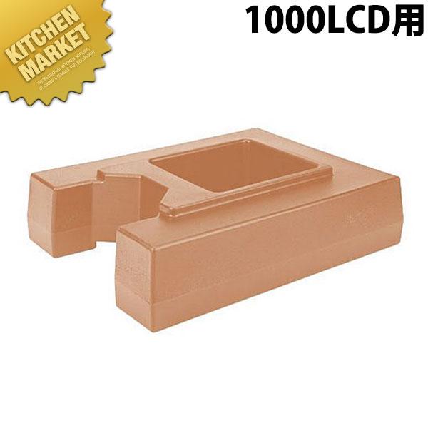 キャンブロ ドリンクディスペンサー ライザー R1000LCD コーヒーベージュ 業務用 【kmaa】【C】