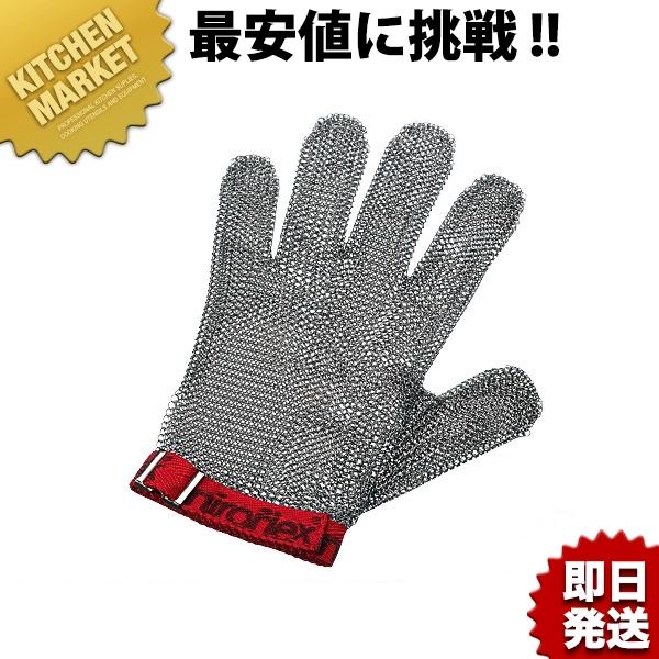 ニロフレックス 鎖手袋 [M(片手)] 軍手 手袋 くさり 業務用 あす楽対応 【kmaa】【C】