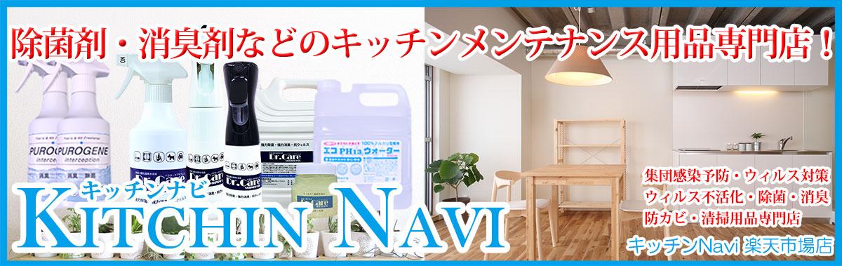 キッチンNavi 楽天市場店:キッチンNaviは国内メーカーの業務用冷凍・冷蔵庫の通販専門店です。