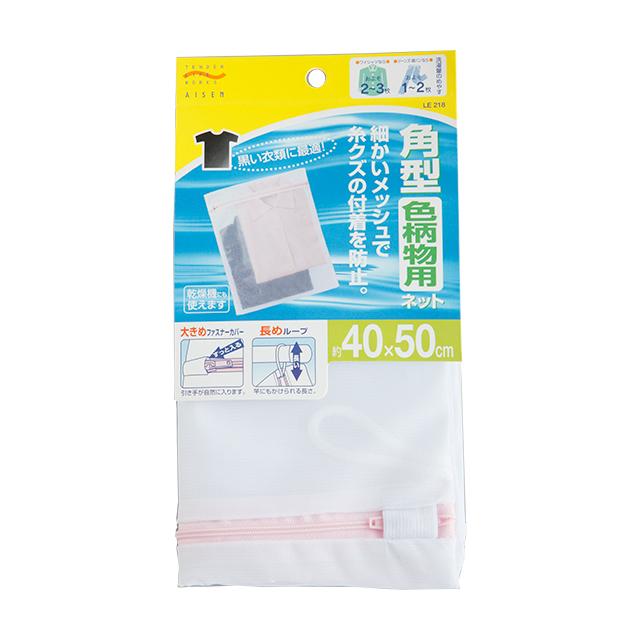 細かいメッシュの角型 アイセン 角型洗濯ネット 洗濯ネット 激安通販ショッピング 日時指定 40×50cm LE218
