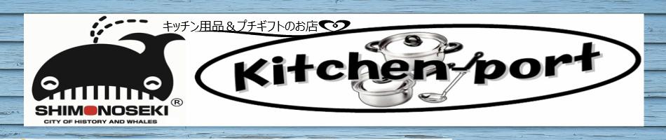 キッチンポート:あなたの生活にhappinessを 【満足・喜び・幸福】…ふくらむ夢かたちに