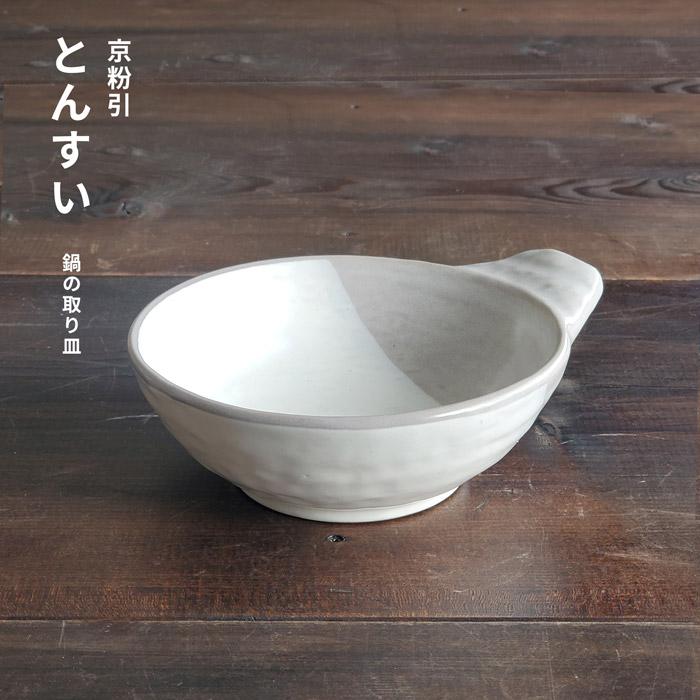 お鍋を食べる時に使うあの小鉢 京粉引き 正規取扱店 呑水 とんすい 鍋の取り皿 京都粉引 業務用食器 公式通販