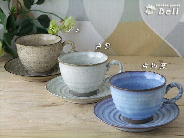 コーヒーカップ ソーサー 上質な時間を演出 来客用にも 縄手 選べる3色 在庫一掃 爆安 コーヒーカップandソーサー 陶器 210cc 業務用食器