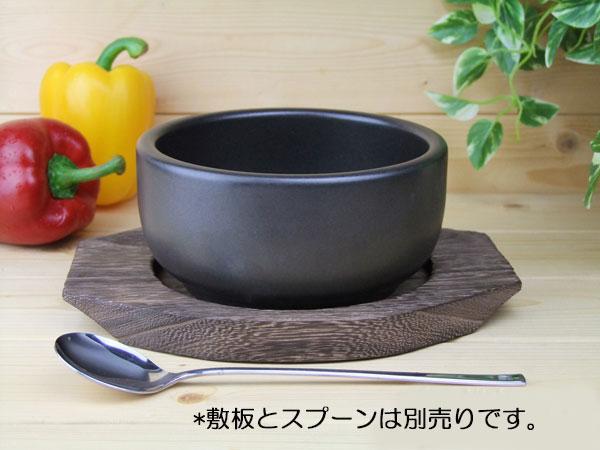 遠赤外線パワーで美味しく 売れ筋 ビビンバ鍋 小 黒 キャンペーンもお見逃しなく 深型 日本製 業務用食器 直火対応 15.3cm