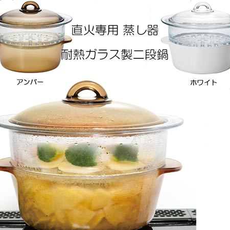 送料無料 セラべイク 耐熱ガラス製二段鍋 直火専用 蒸し器i煮込み鍋 選べる2色 業務用食器