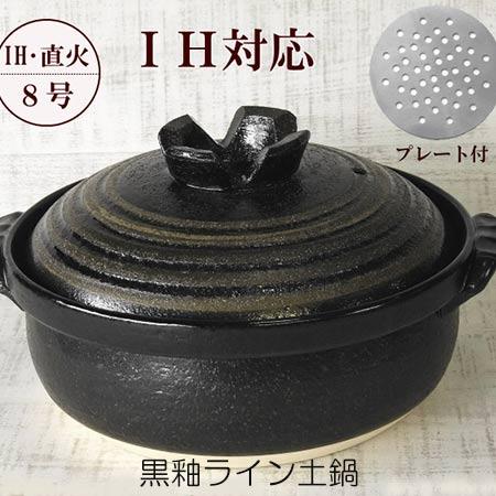 送料無料 あす楽 IH対応 黒釉ライン土鍋8号 2~3人用 日本製 萬古焼