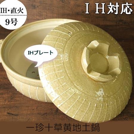 あす楽 IH 直火兼用 一珍十草黄地土鍋 9号 4~5人用 日本製 萬古焼*