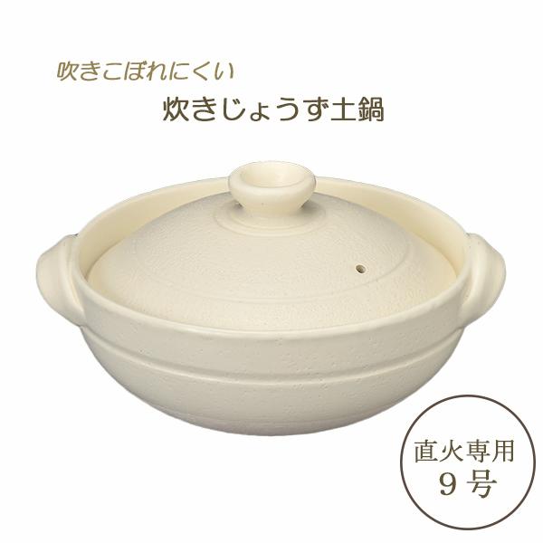 土鍋 直火専用 白 9号 炊きじょうず 送料無料 耐熱 日本製 萬古焼 オフホワイト