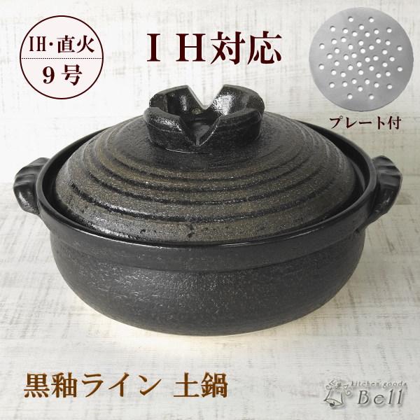 【送料無料】IH対応 黒釉ライン土鍋9号 4~5人用 日本製 萬古焼 黒白グレー系