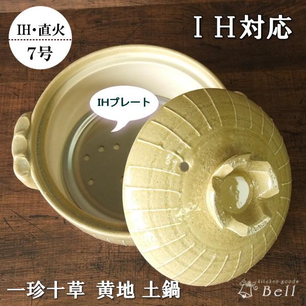 あす楽 一珍十草黄地 土鍋 7号 IH対応 送料無料 1~2人用 日本製 萬古焼*