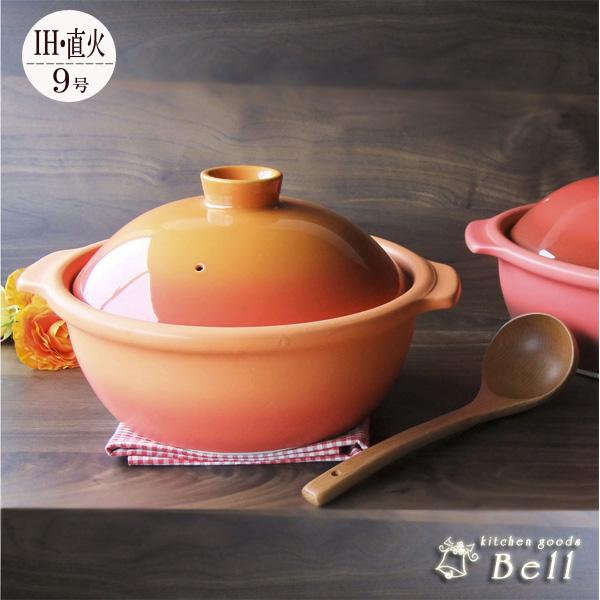 送料無料 IHと直火兼用 耐熱ポトフ土鍋 9号 4~5人用 日本製オレンジ レッド