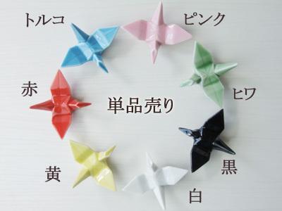 筷子架土耳其纸折仙鹤..-单物品/陶器制造/日本制造业务事情餐具