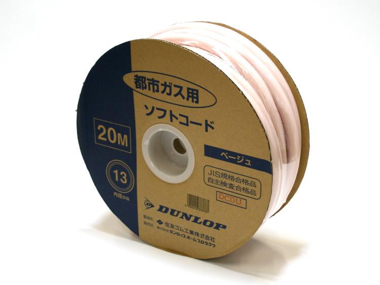 DUNLOP ガスホース 都市ガス用(13mm) 20メートル