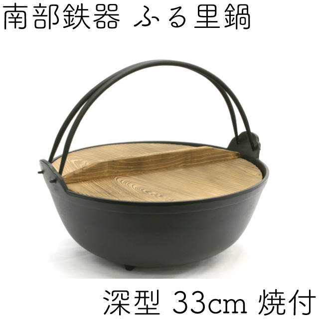 \製品保証付き/ ふる里鍋(田舎鍋) 南部鉄器 岩鋳 深型 焼付 33cm 日本製 母の日 父の日 ギフト 贈り物 に最適 ギフト包装無料 あす楽対応