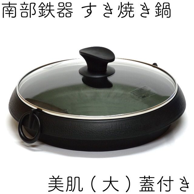 \製品保証付き!/ [3~4人用] すき焼き鍋 南部鉄器 岩鋳 美肌 (大) (ガラス蓋付き) IH対応
