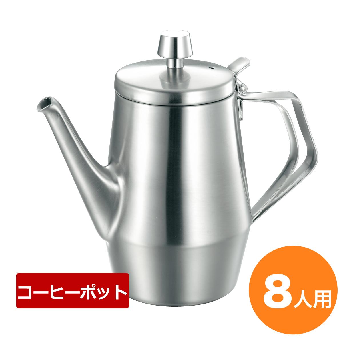 仔犬印 エルム型 コーヒーポット スチール 8人用