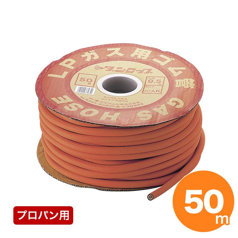 ガスホース プロパンガス用 9.5mm(50m巻)