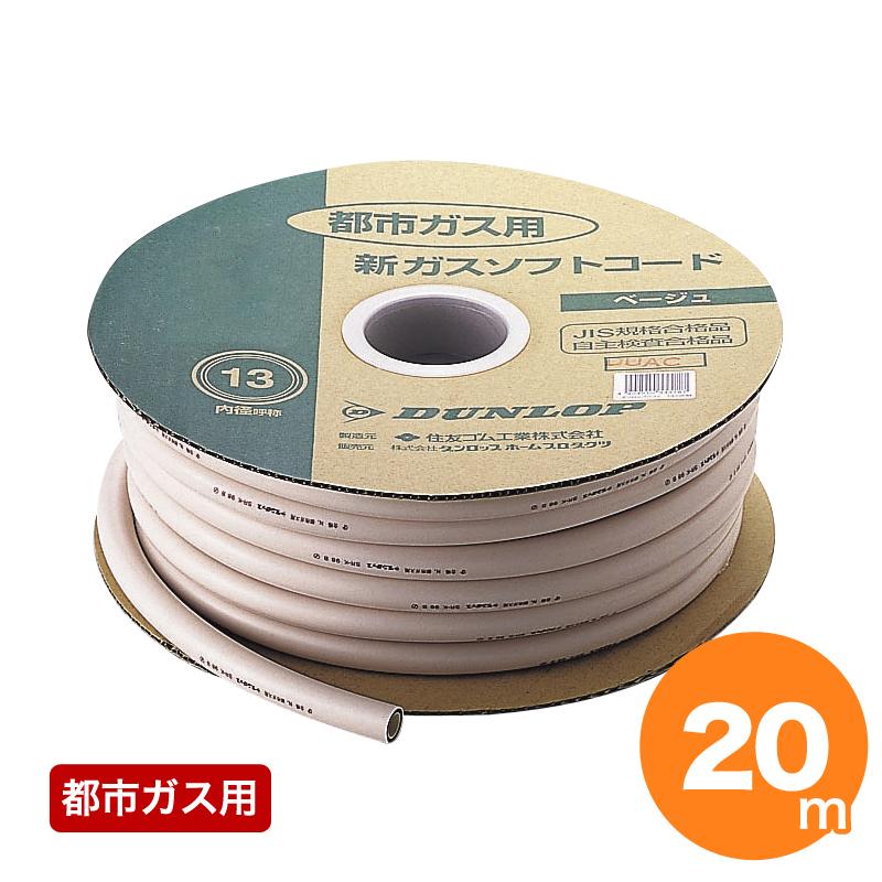 ガスホース 都市ガス用 13mm(20M巻)