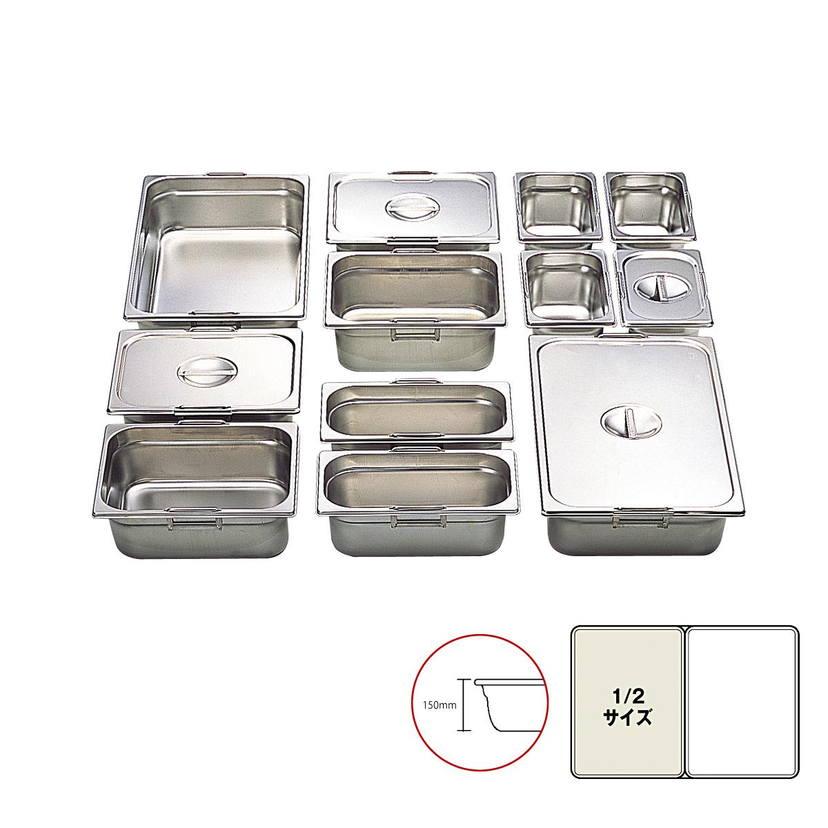 リーバー ガストロノームパン 1/2×H150mm 12150F ホテルパン