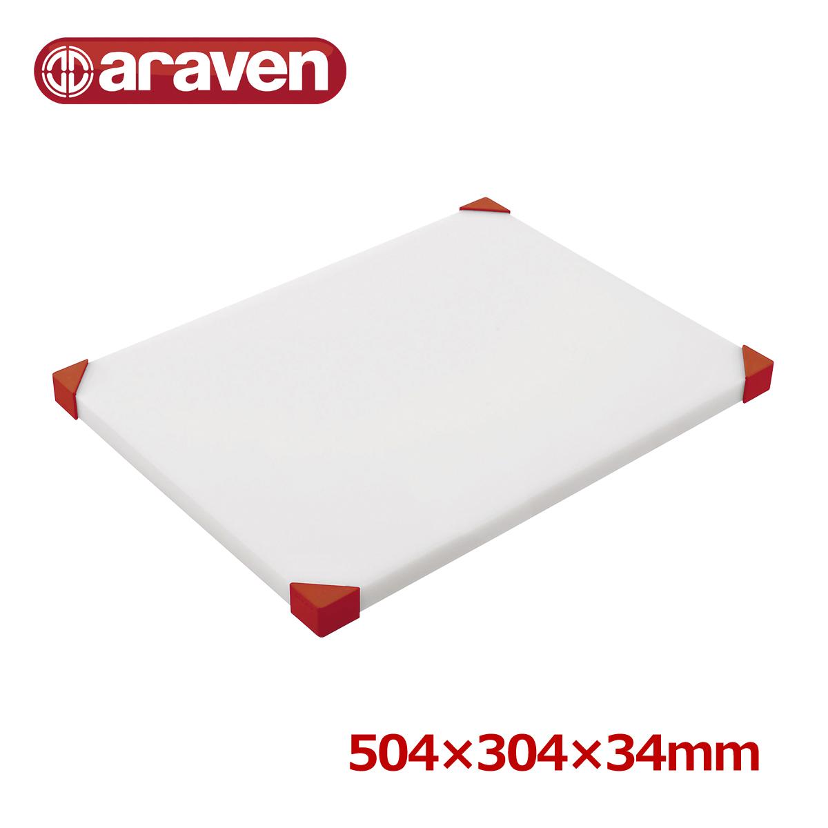 【格安SALEスタート】 [クーポンでMAX10%OFF 12日10時迄]araven まな板 504×304×H34mm 赤 2101 業務用 家庭用 カッティングボード おしゃれ かわいい シンプル 新生活 清潔, ark-interior-shop c95710ad