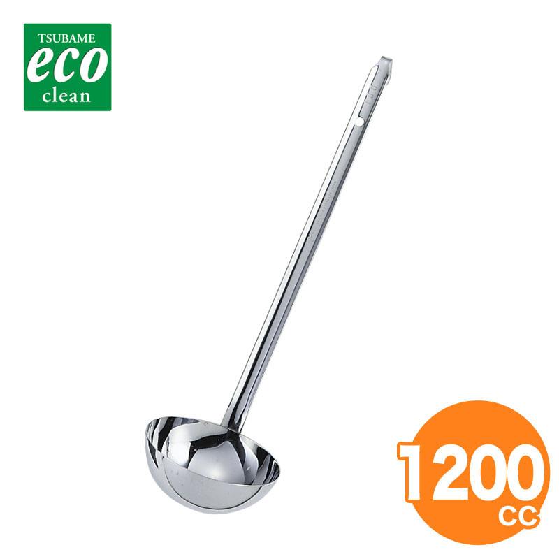 エコクリーン 18-8スープレードル 1200cc (W溶接)