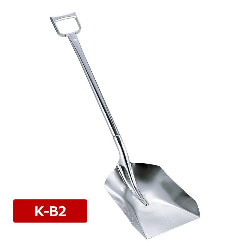 PE 18-8スコップ K-B2