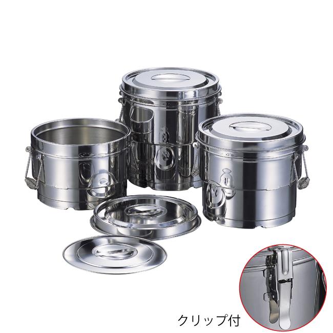 超定番の保温食缶! 18-8段付二重汁食缶 4点クリップ付 10L