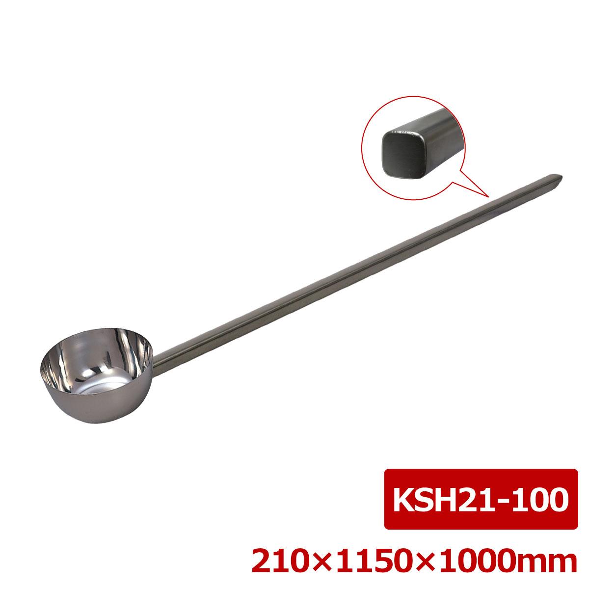 ステンレス 一体型角柄ヒシャク 21*100cm KSH21-100