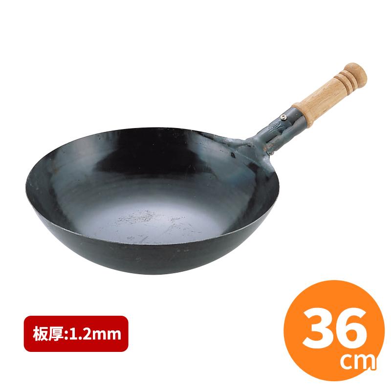 山田工業所 鉄打出木柄片手中華鍋(北京鍋) 36cm (板厚1.2mm)