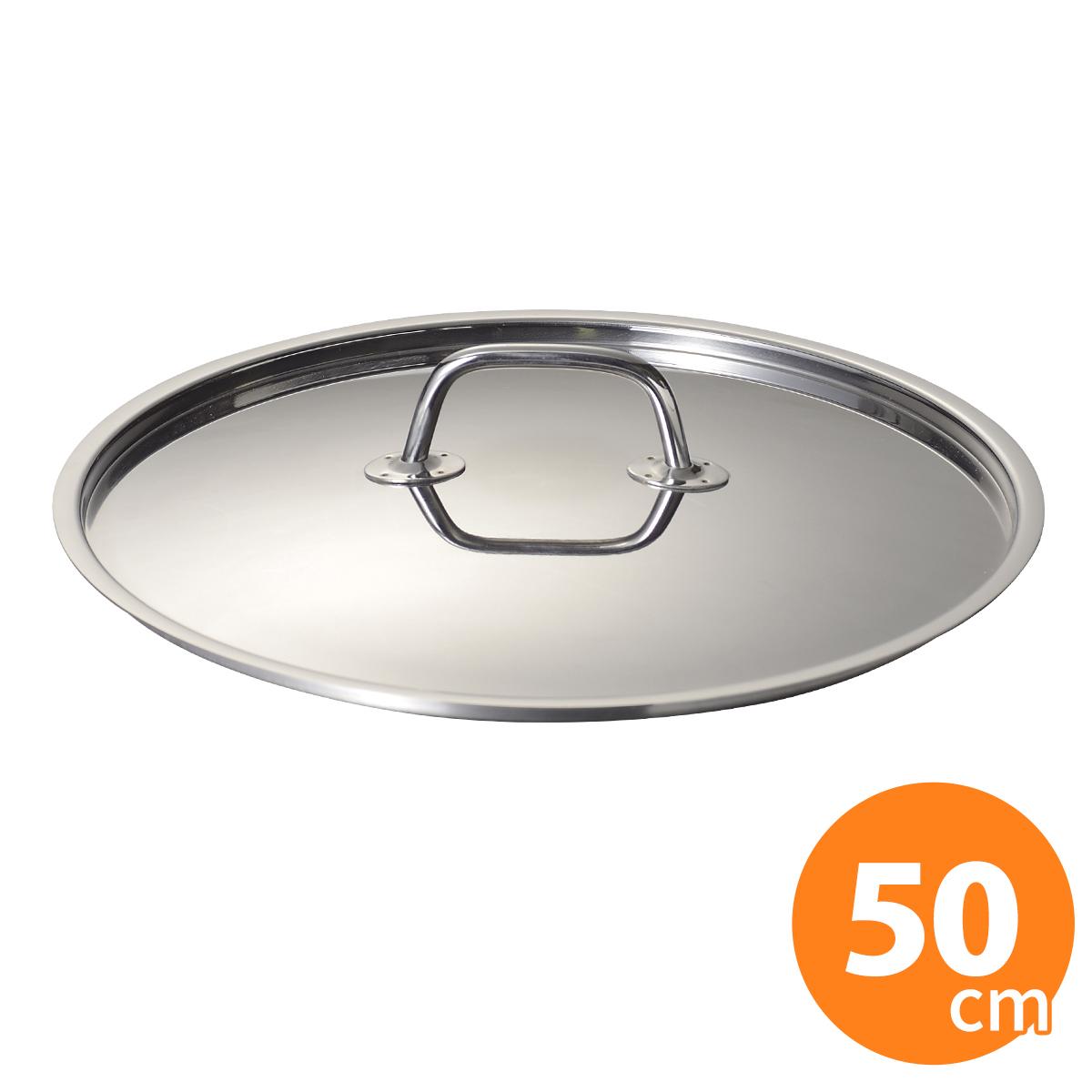 MTI ステンレス IH F-PRO鍋蓋 50cm