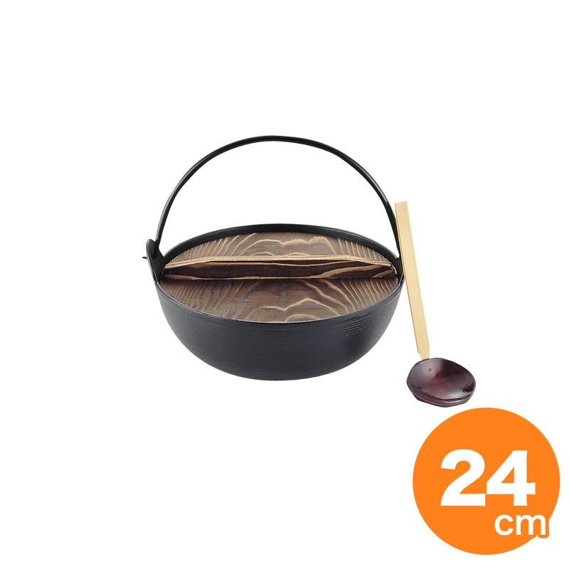 鉄田舎鍋 ホーロー無 黒着色 24cm 杓子付 E-24