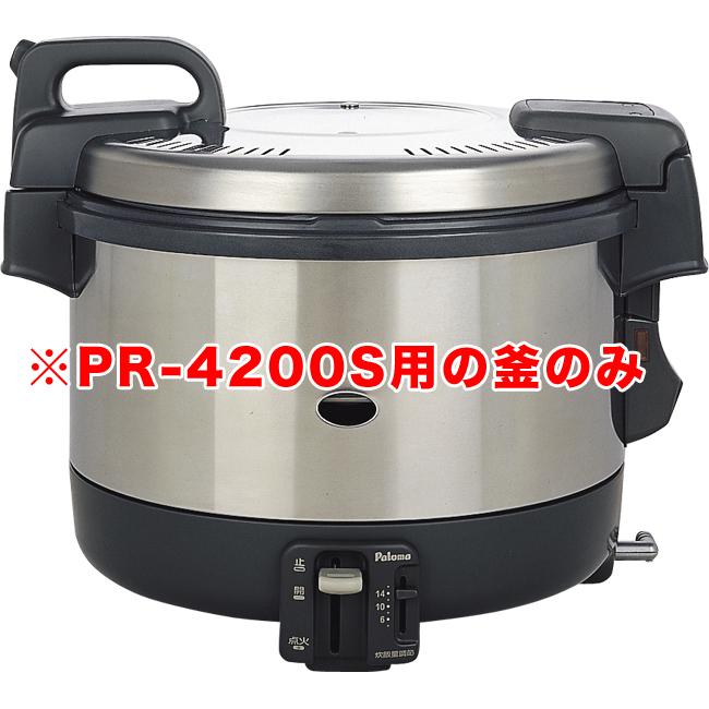 パロマ電子ジャー付きガス炊飯器 PR-4200S用 内釜のみ